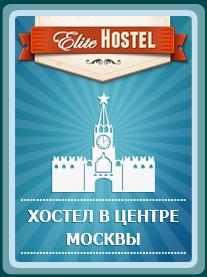 Хостел в центре Москвы