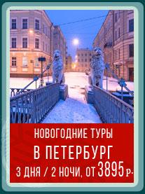 Туры на Новый год в Санкт-Петербург