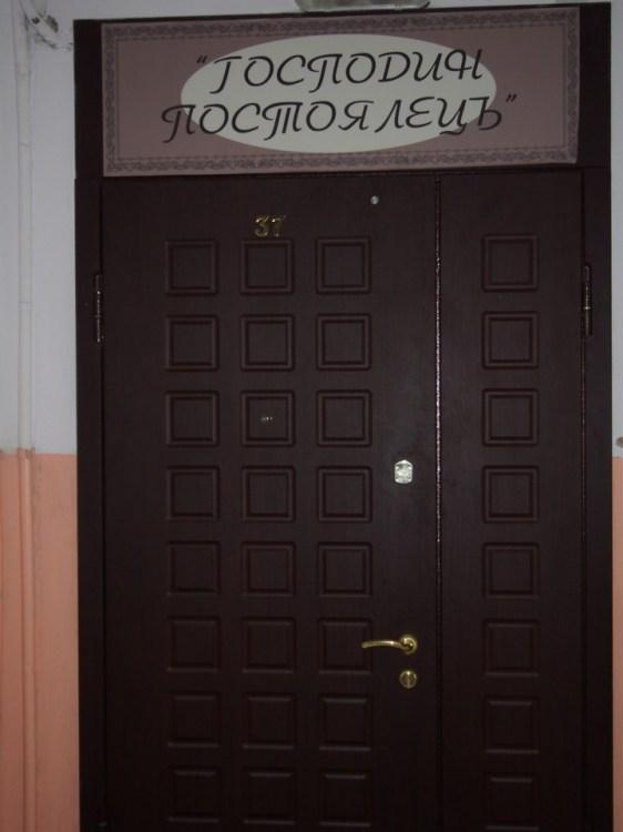 Фотография хостела Господин Постоялецъ в Москве