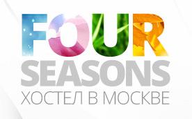 Хостел 4 сезона