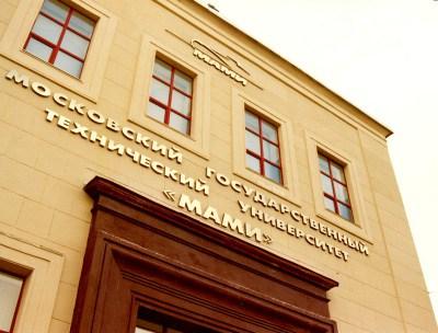 Фотография достопримечательности Технический университет МАМИ