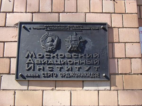 Фотография достопримечательности. Московский Авиационный Институт (МАИ) в Санкт-Петербурге
