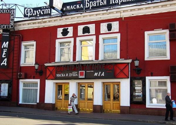 Фотография достопримечательности Театр на Таганке