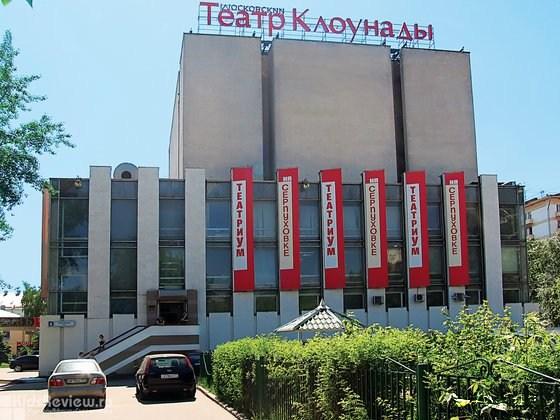 Фотография достопримечательности Театриум на Серпуховке