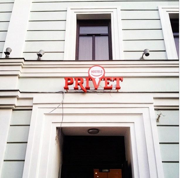 Фотография хостела Privet Hostel