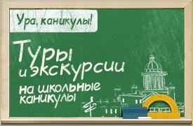 Фотография новости Школьные каникулы в Москве